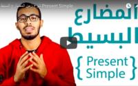 شرح زمن المضارع البسيط Present Simple في اللغة الانجليزية