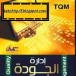 تحميل كتاب إدارة الجودة الشاملة pdf