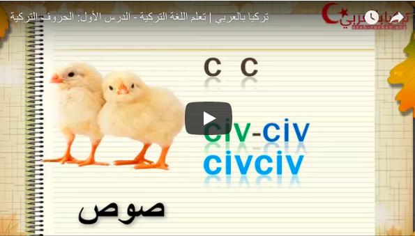 تعلم اللغة التركية - الدرس الأول: الحروف التركية