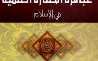 تحميل كتاب عباقرة الحضارة العلمية في الاسلام pdf