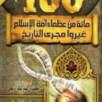 تحميل كتاب 100 مائة عظماء أمة الاسلام غيروا مجرى التاريخ pdf