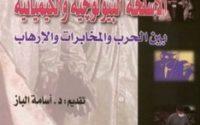 تحميل كتاب : الأسلحة البيولوجية والكيميائية بين الحرب والمخابرات والإرهاب PDF