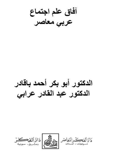 تحميل كتاب آفاق علم اجتماع عربي معاصر PDF