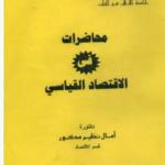 تحميل كتاب محاضرات في الاقتصاد القياسي