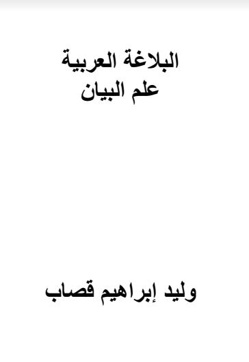 تحميل كتاب البلاغة العربية علم البيان PDF