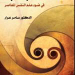 تحميل كتاب الاختلاف و التعارف في ضوء علم النفس المعاصر PDF