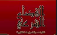 تحميل كتاب القضاء الشرعي والضوابط الفقهية PDF