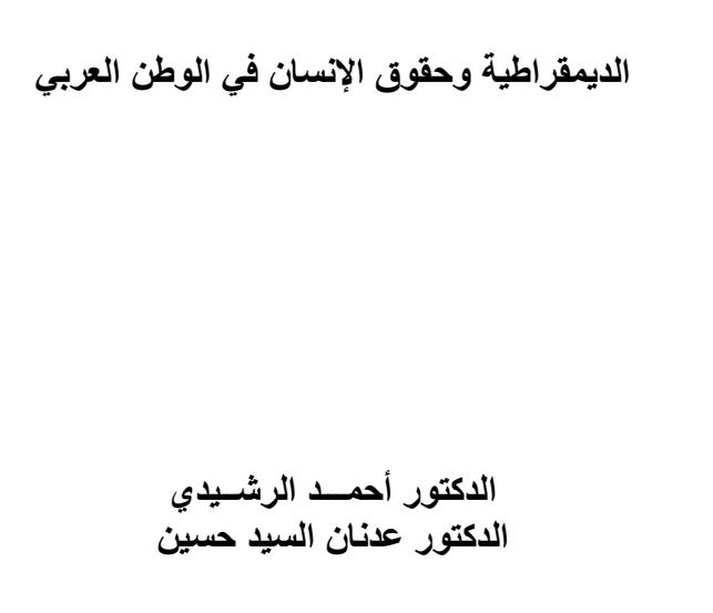 كتاب الديمقراطية و حقوق الانسان في الوطن العربي PDF