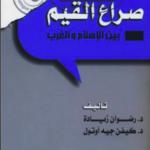 تحميل كتاب صراع القيم بين الاسلام و الغرب PDF