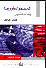 تحميل كتاب أوروبا وعالم متغير قضايا و شواغل PDF