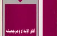 تحميل كتاب آفاق الابداع ومرجعيته في عصر المعلوماتية PDF