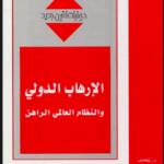 تحميل كتاب الارهاب الدولي و النظام العالمي الراهن PDF