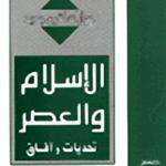 تحميل كتاب الاسلام و العصر تحديات و آفاق PDF