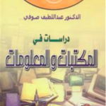تحميل كتاب دراسات في المكتبات والمعلومات PDF