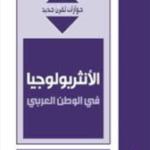 تحميل كتاب الأنثروبولوجيا في الوطن العربي PDF