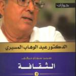 تحميل كتاب الثقافة و المنهج حوارات مع الدكتور عبد الوهاب المسيري PDF
