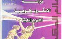 تحميل كتاب دراسة الانثروبولوجيا المفهوم و التاريخ PDF