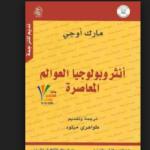 تحميل كتاب أنثروبولوجيا العالم المعاصر PDF