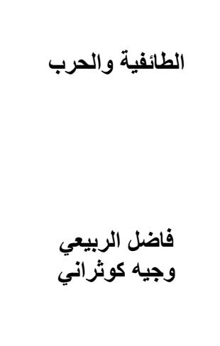 تحميل كتاب الطائفية و الحرب PDF
