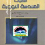 تحميل كتاب أساسيات الهندسة النووية PDF