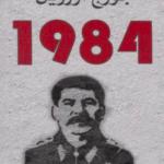 تحميل الرواية الشهيرة رواية 1984