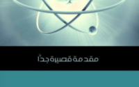 تحميل كتاب فيزياء الجسيمات PDF