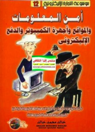 تحميل كتاب موسوعة التجارة الالكترونية أمن المعلومات PDF