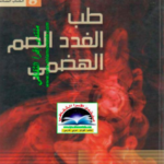 تجميل كتاب طب الغدد الصم الهضمي PDF