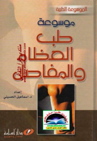 تحميل موسوعة طب العظام و المفاصل PDF