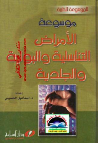 تحميل موسوعة الأمراض التناسلية و البولية و الجلدية PDF