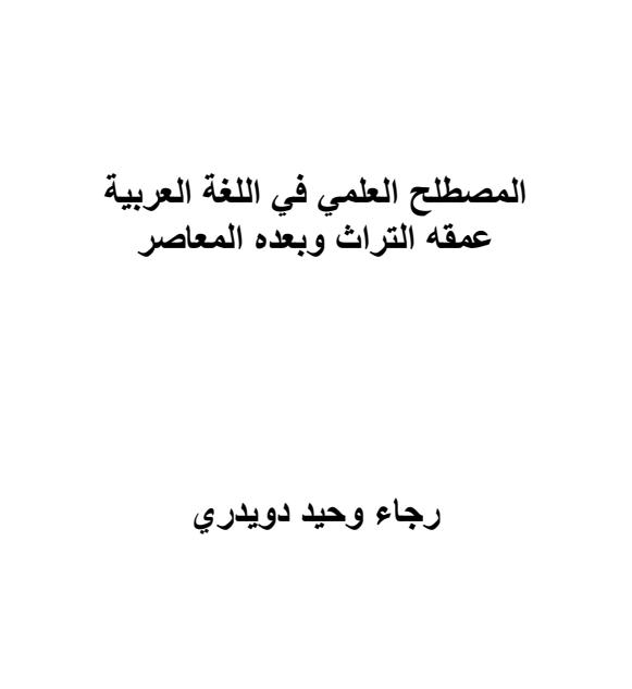 تحميل كتاب حصري : المصطلح العلمي في اللغة العربية PDF