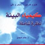 تحميل كتاب كيمياء البيئة PDF