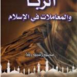 حصريا تحميل كتاب الربا والمعاملات في الإسلام PDF