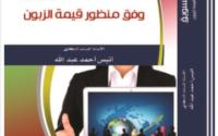 حصريا تحميل كتاب إدارة التسويق وفق منظور قيمة الزبون PDF