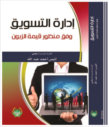 تحميل كتاب الكيمياء العضوية pdf