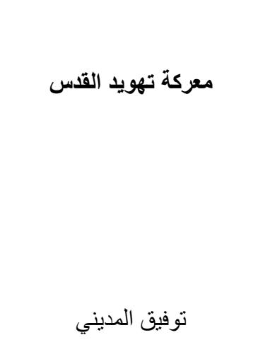 تحميل كتاب معركة تهويد القدس PDF