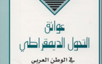 تحميل كتاب عوائق التحول الديمقراطي في الوطن العربي PDF