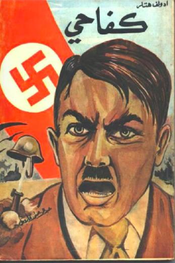 تحميل كتاب كفاحي لأدولف هتلر PDF