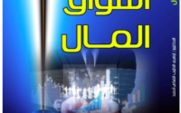 حصريا تحميل كتاب أسواق المال PDF