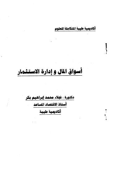أسس المال وإدارة الإستثمار PDF