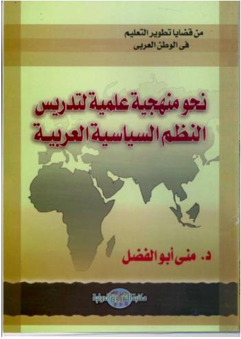 تحميل نحو منهجية علمية لتدريس النظم السياسية العربية PDF