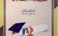 تحميل كتاب البحث العلمي في الدراسات الإعلامية PDF