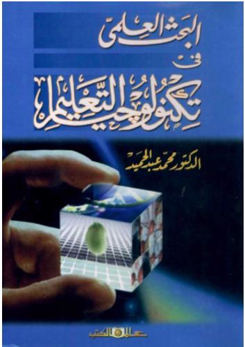 تحميل كتاب البحث العلمي في تكنولوجيا التعليم PDF