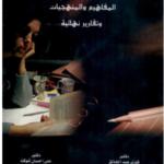 تحميل كتاب طرق البحث العلمي المفاهيم والمنهجيات وتقارير نهائية PDF