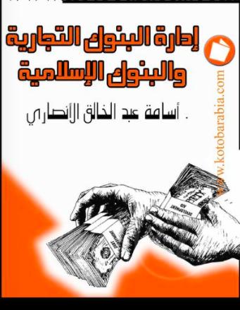 تحميل كتاب ادارة البنوك التجارية والبنوك الاسلامية PDF
