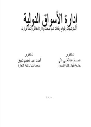 تحميل كتاب ادارة الاسواق الدولية PDF