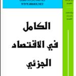 تحميل كتاب الكامل في تعلم الاقتصاد الجزئي PDF