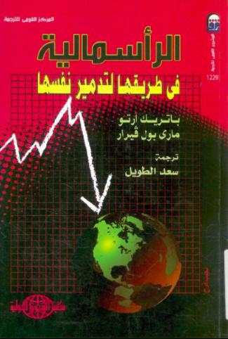 تحميل كتاب الرأسمالية في طريقها لتدمير نفسها PDF