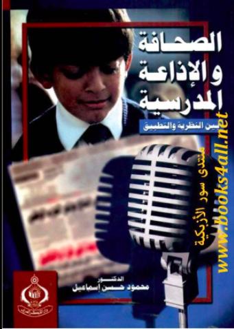تحميل كتاب الصحافة والإذاعة المدرسية بين النظرية والتطبيق PDF