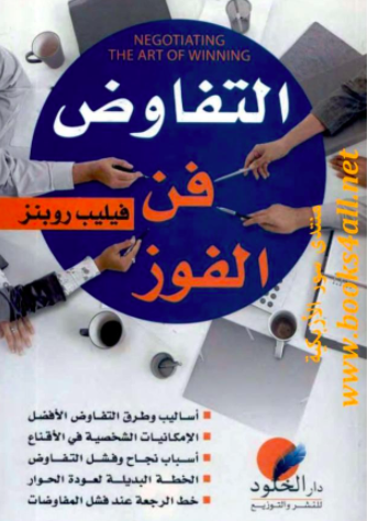 تحميل كتاب : التفاوض فن الفوز - فيليب روبنز PDF
